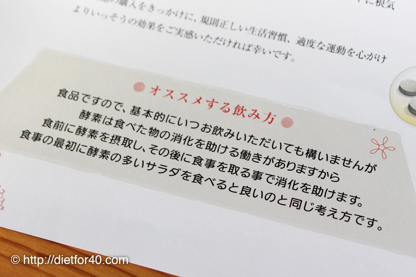 suppon-nomikata